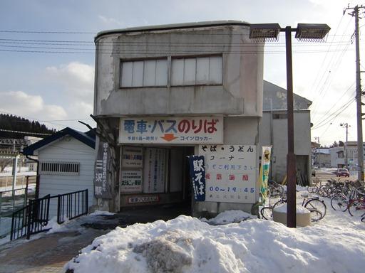 十和田観光電鉄三沢駅.JPG