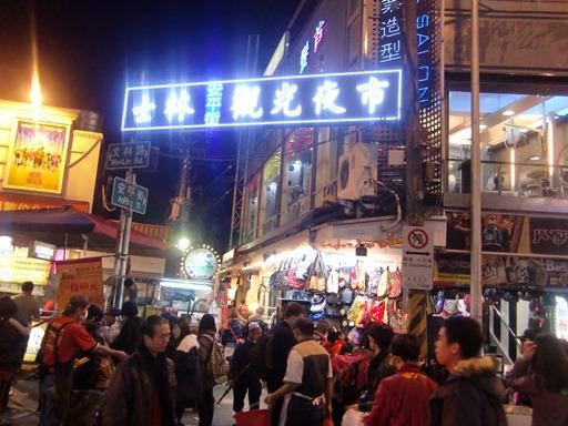 台北・士林の夜市.JPG
