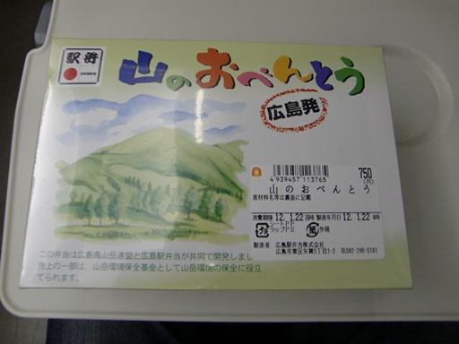 山のおべんとう.JPG