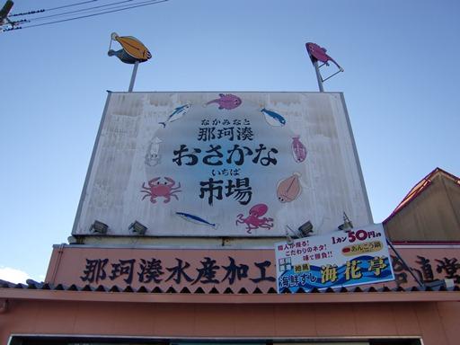 那珂湊おさかな市場.JPG