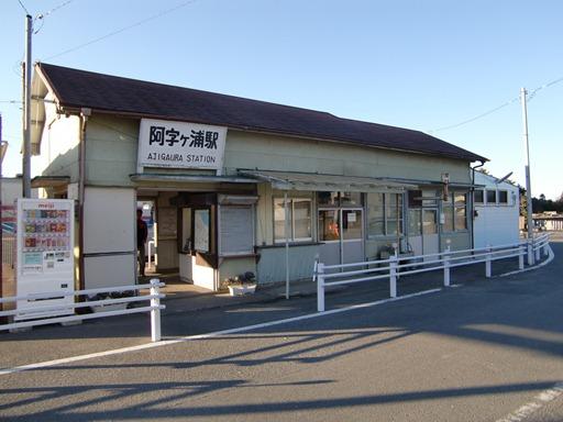 阿字ヶ浦駅.JPG